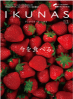IKUNAS FLAVOR OF LIFE vol.1¥700(税込 ¥756)