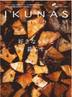 IKUNAS FLAVOR OF LIFE vol.2¥700(税込 ¥756)