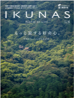 IKUNAS FLAVOR OF LIFE vol.4¥700(税込 ¥756)
