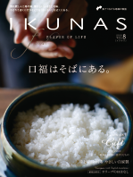 IKUNAS FLAVOR OF LIFE vol.8¥880(税込 ¥950)
