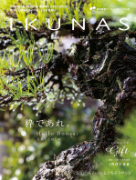 IKUNAS FLAVOR OF LIFE vol.9¥880(税込 ¥950)