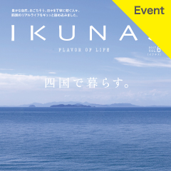 IKUNASvol.6出版イベント in TSUTAYA高松サンシャイン通り店