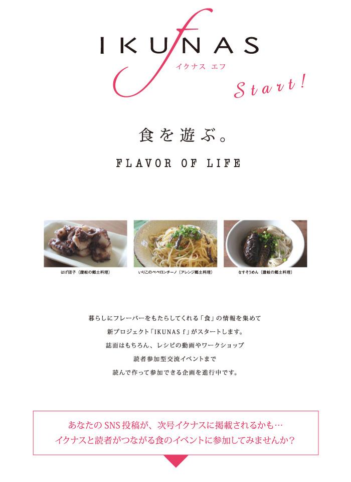 food_ikunasf01