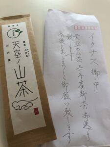 yamacha0101