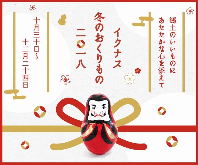 gift2018_1030