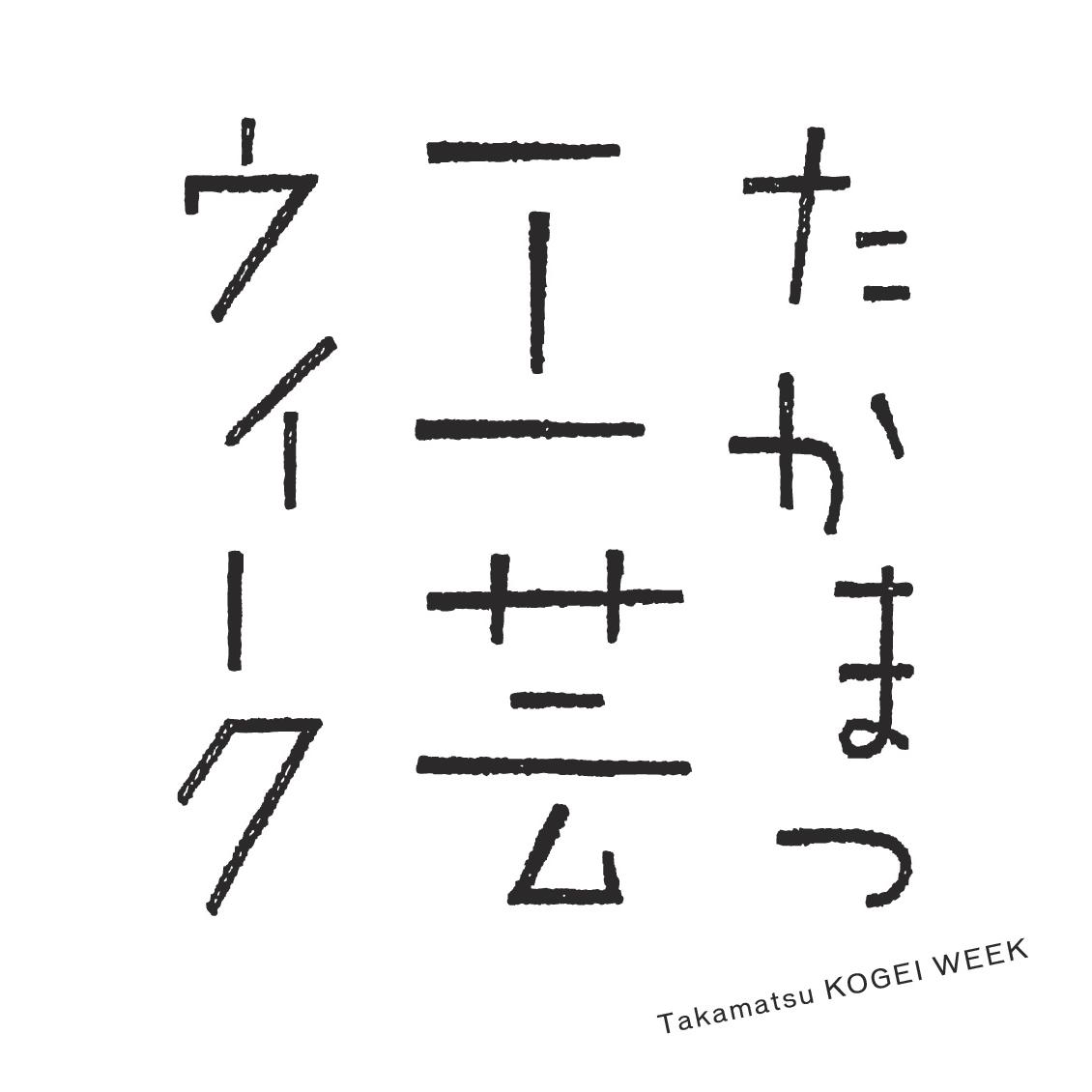 kogeiweek-soto-001
