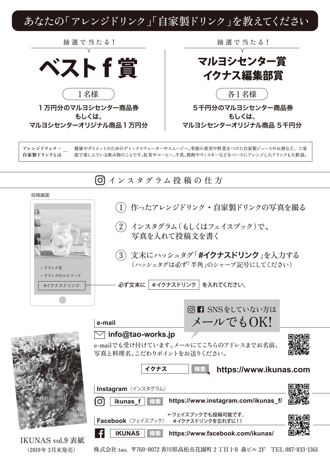 ikunas_f_ura_pages-to-jpg-0001