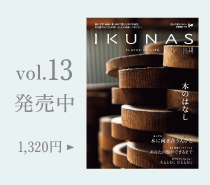 IKUNAS FLAVOR OF LIFE vol.12